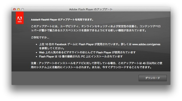 Adobe-Flash-Player-アップデート