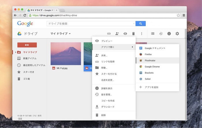 Google-Drive-Application-Launcher-for-Drive