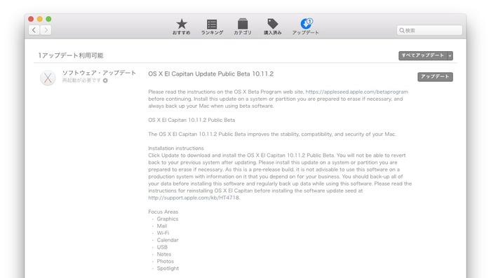 OS-X-El-Capitan-Update-Public-Beta-10-11-2-MacAppStore