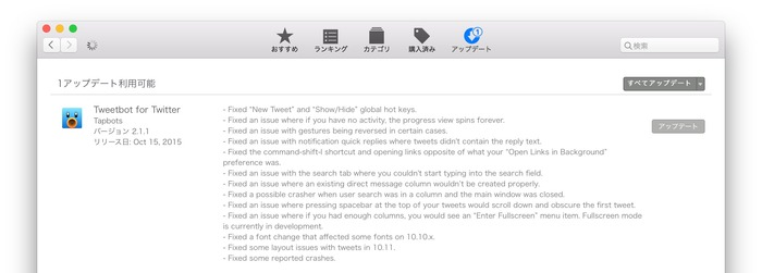 Tweetbot-for-Twitter-v211
