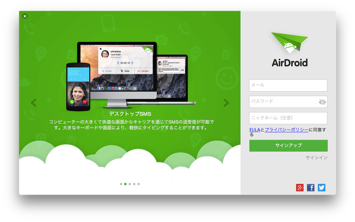 AirDroid3-AirDroid-アカウント2