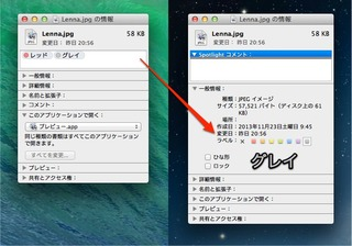 1-MountainLionとMavericksのラベルとタグ