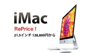 iMac-RePrice2