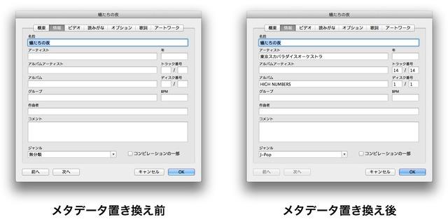 iTunes-Store-メタデータ置き換え前後2