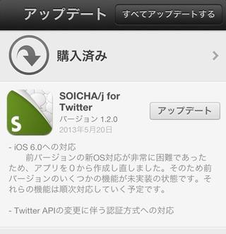 SOICHA-j-iOS6対応アップデート1
