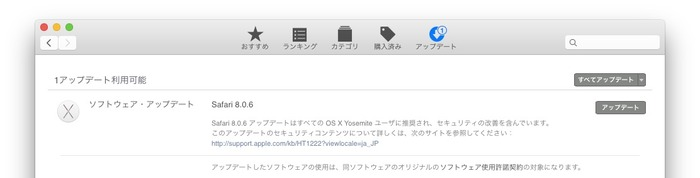 Safari-806-for-Yosemite