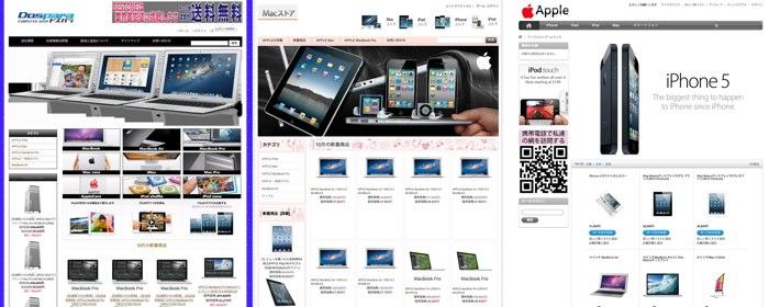 Apple製品を扱った詐欺サイト Hero