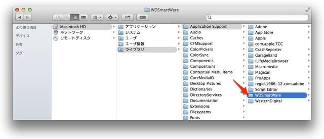 4-WDSmartware内のファイルを削除