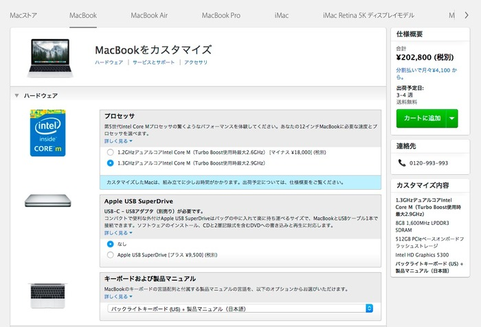 MacBook-MF865JA-Full-Custom