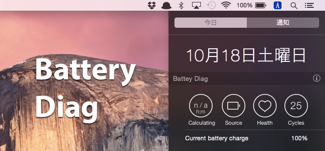OS-X-Yosemite-Notification-Widgets-Battery-Diag