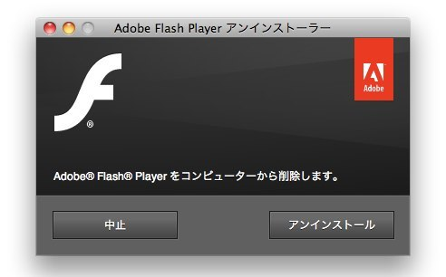 Adobe-Flash-Player-Uninstall2