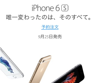 iPhone6s-Sept-25