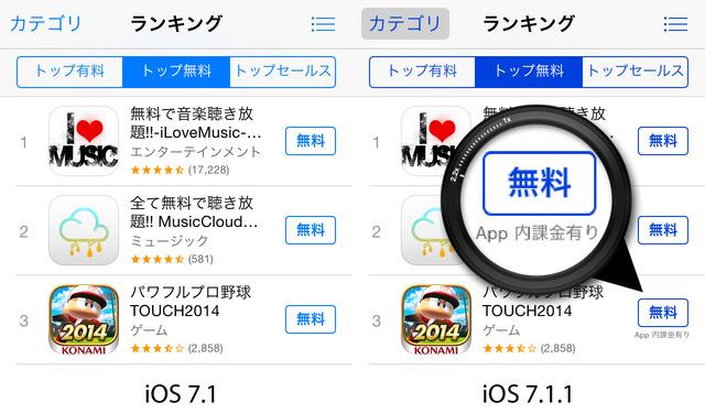 iOS711-App-Store
