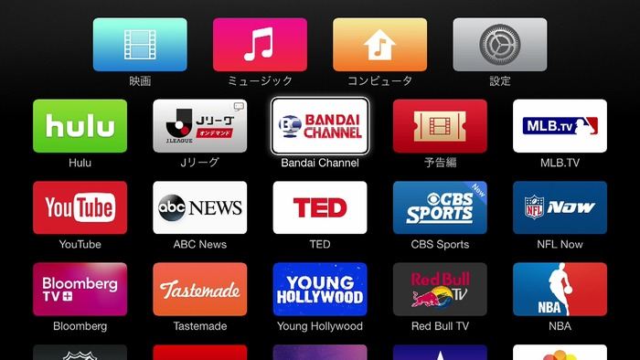Apple-TV-BANDAI-Channel2
