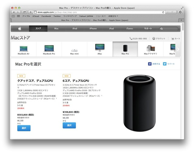 Apple-Online-Store-MacPro-Late2013-出荷予定日
