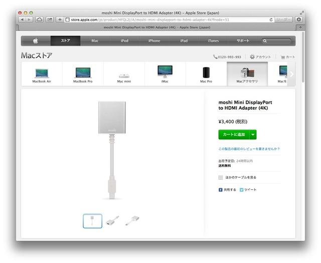 moshi-Mini-DisplayPort-to-HDMI-Adapter-Hero