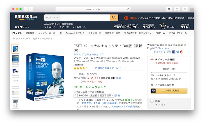 ESET-Amazon-Timesale