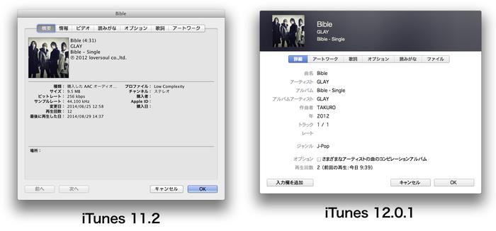 iTunes-11vs12-info