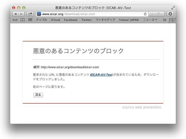 Sophos Live Web Filteringによってブロックされたサイト