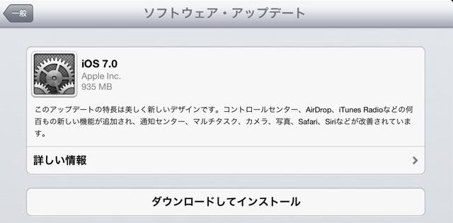 iPad用iOS7の容量は916MB