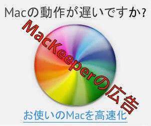 MacKeeperの広告