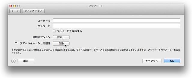 4_アップデートキャッシュを削除