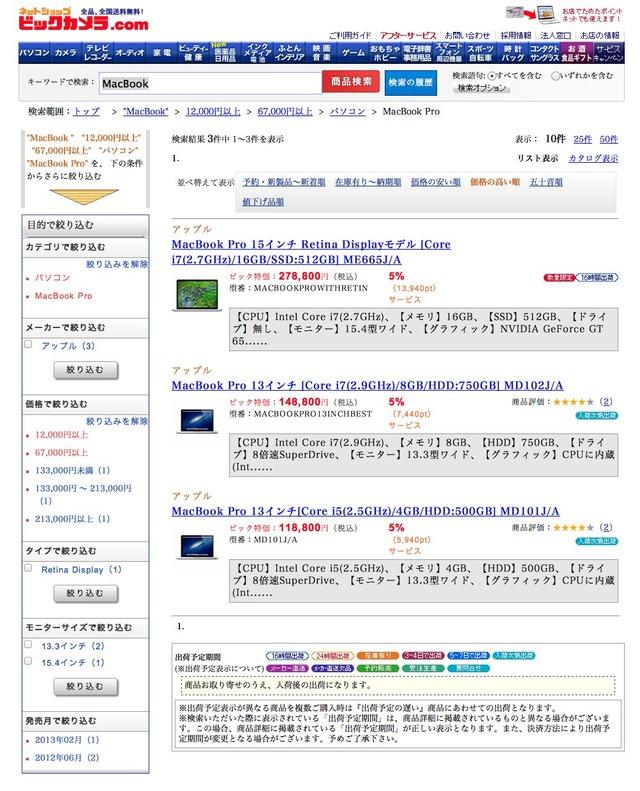 10月20日時点でのビックカメラのMacBookPro Retinaの在庫