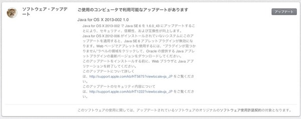 java-se-6-update-img2
