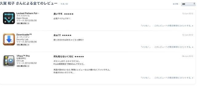 iOSレビュー5