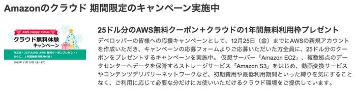 AWS-クラウド-キャンペーン