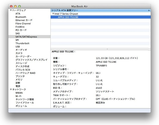 MacBook Air Mid 2012 SSD TS128Eのシステム情報
