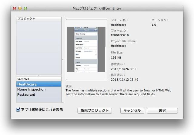 1-Macプロジェクト用FormEntry