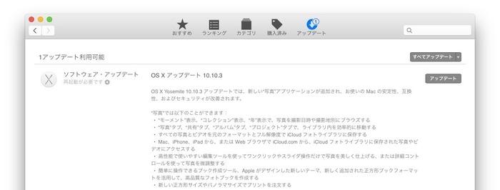 OS-X-Yosemite-10-10-3-Update2