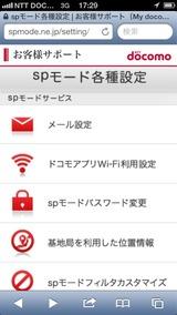 iPhone5spmode1