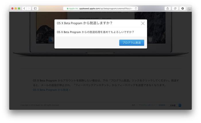 OS-X-Beta-Program-からの脱退