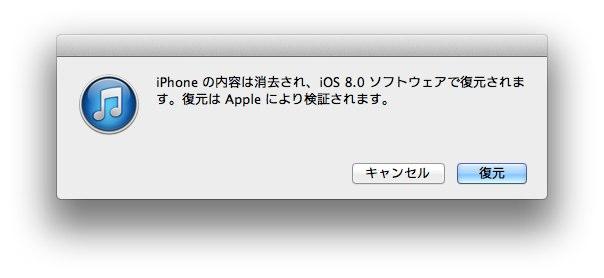 iOS8-0ソフトウェアで復元されます