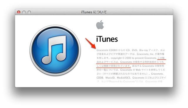 iTunesについて-Gracenote