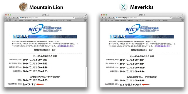 MountainLionとMavericksの時間差2