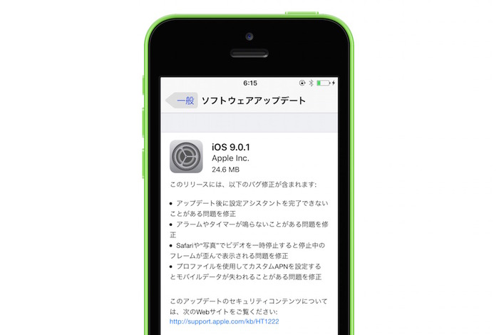 iOS901-about