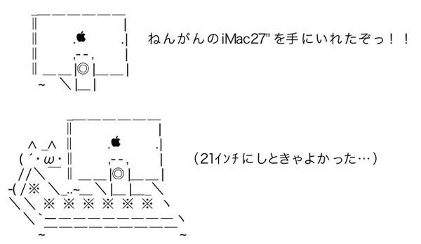 imac-27-inch-size-img1