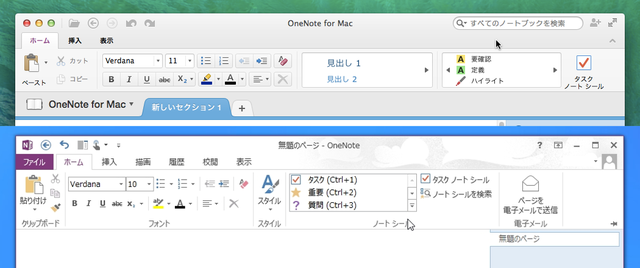 OneNote-Mac-and-Win-Home