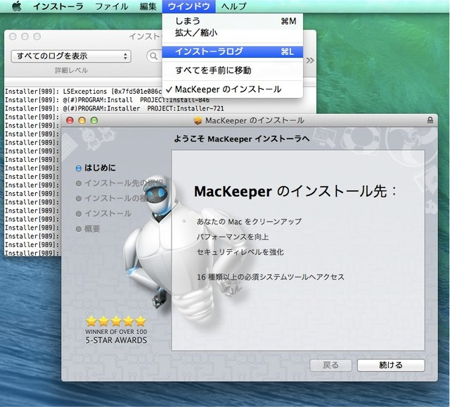 04-Mac-Installer-app-MacKeeper2