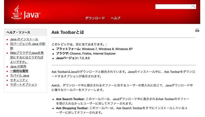 Java-AskToolbarとは