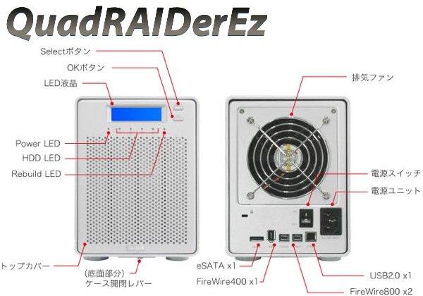 img2-QuadRAIDerEz