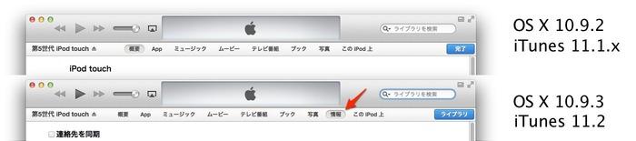 OS-X-10-9-3-iTunes-calendars2