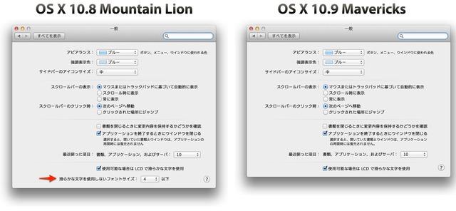 MountainLion-vs-Mavericks-システム環境設定-2-一般
