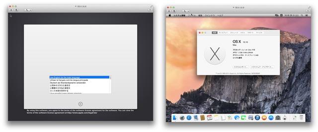 Img5-VMware-Fusion-6-Create-VM-Yosemite