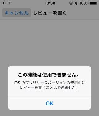 AppStore-Stop-Beta-User-Rview