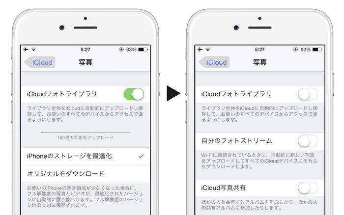 iOS-8-3-iCloud-Photos-Upload-OFF