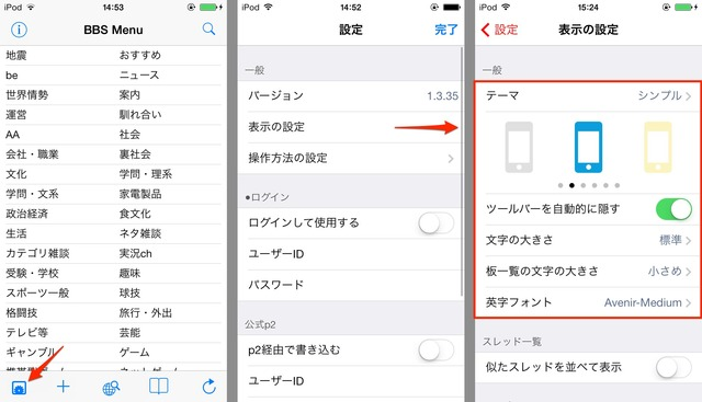 BB2C-iOS7テーマ